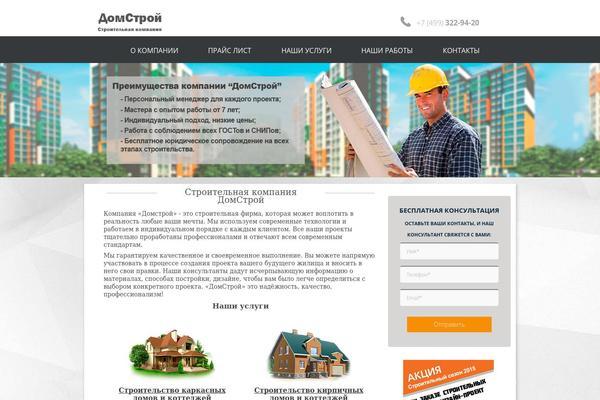 Сайт строительная компания домстрой создание сайтов одностраничников конструктор