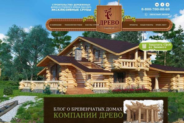 Строительная компания древо самара официальный сайт ручное статейное продвижение